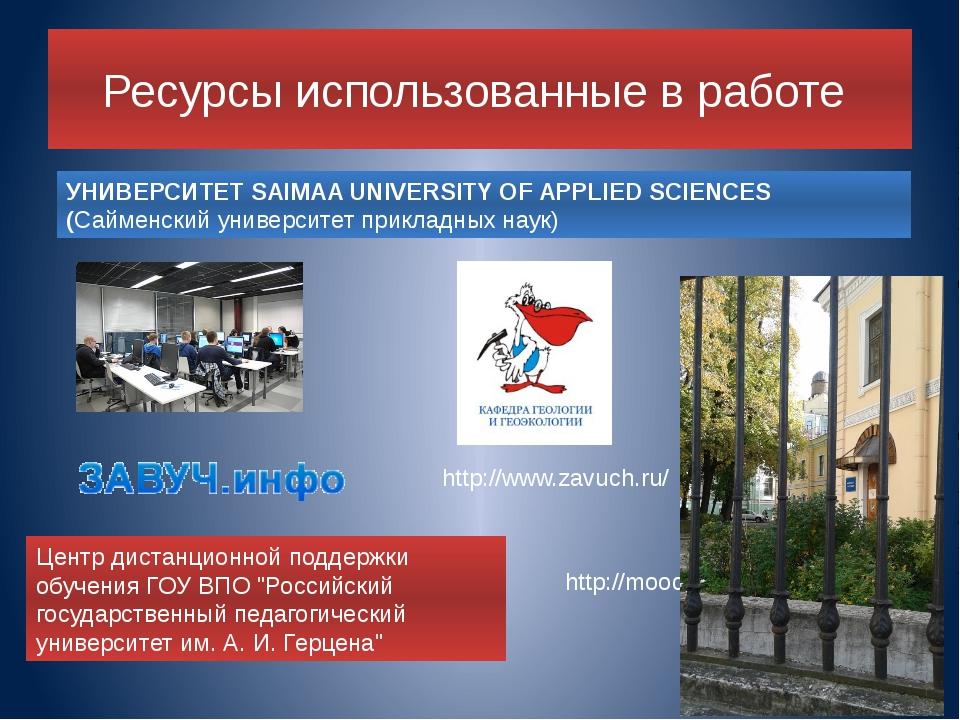 Ресурсы использованные в работе УНИВЕРСИТЕТ SAIMAA UNIVERSITY OF APPLIED SCIE...
