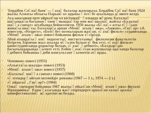 'Бердібек Соқпақбаев' — қазақ балалар жазушысы. Бердібек Соқпақбаев 1924 жыл