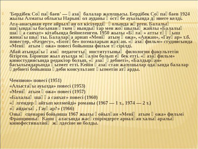 'Бердібек Соқпақбаев' — қазақ балалар жазушысы. Бердібек Соқпақбаев 1924 жыл...
