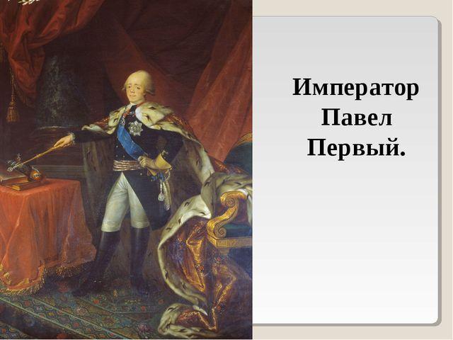Император Павел Первый.