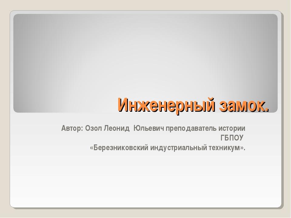 Инженерный замок. Автор: Озол Леонид Юльевич преподаватель истории ГБПОУ «Бер...