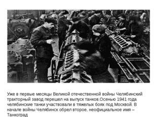 Уже в первые месяцы Великой отечественной войны Челябинский тракторный завод