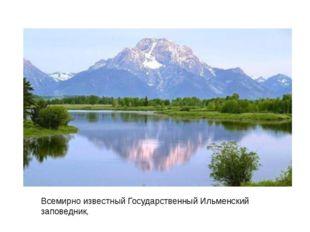 Всемирно известный Государственный Ильменский заповедник,