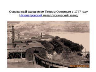 Основанный заводчиком Петром Осокиным в 1747 годуНязепетровский металлургиче