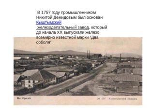 В 1757 году промышленником Никитой Демидовым был основан Кыштымский железоде