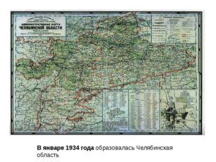В январе 1934 года образовалась Челябинская область