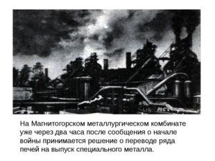 На Магнитогорском металлургическом комбинате уже через два часа после сообщен