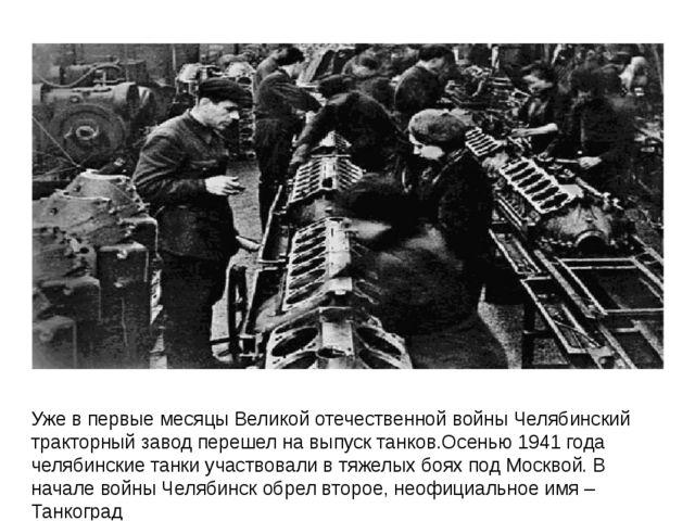 Уже в первые месяцы Великой отечественной войны Челябинский тракторный завод...