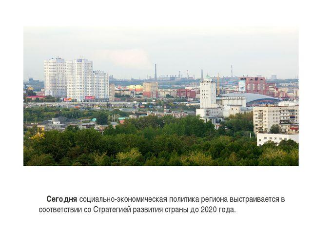 Сегодня социально-экономическая политика региона выстраивается в соответстви...