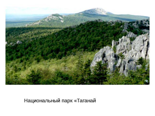 Национальный парк «Таганай