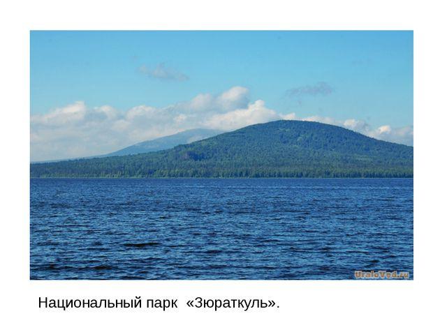 Национальный парк «Зюраткуль».