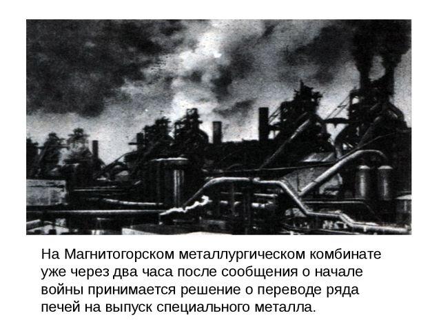 На Магнитогорском металлургическом комбинате уже через два часа после сообщен...