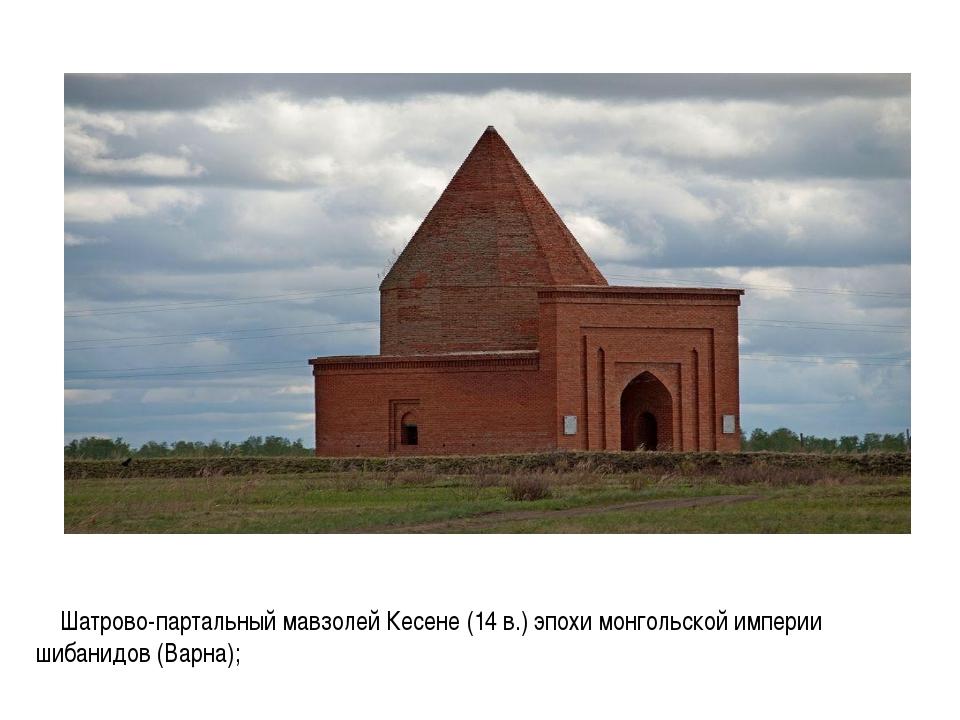 Шатрово-партальный мавзолей Кесене (14 в.) эпохи монгольской империи шибанид...