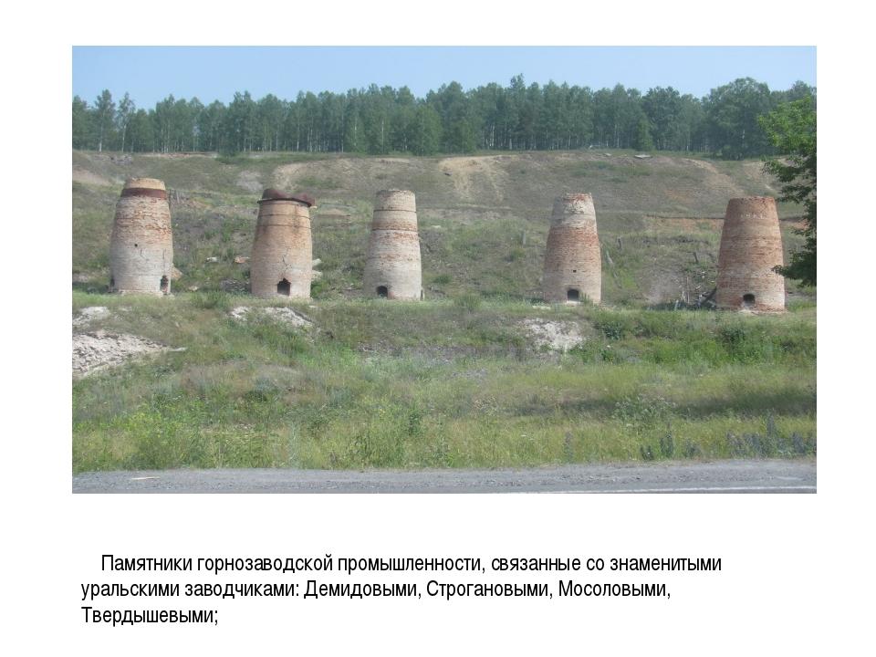 Памятники горнозаводской промышленности, связанные со знаменитыми уральскими...