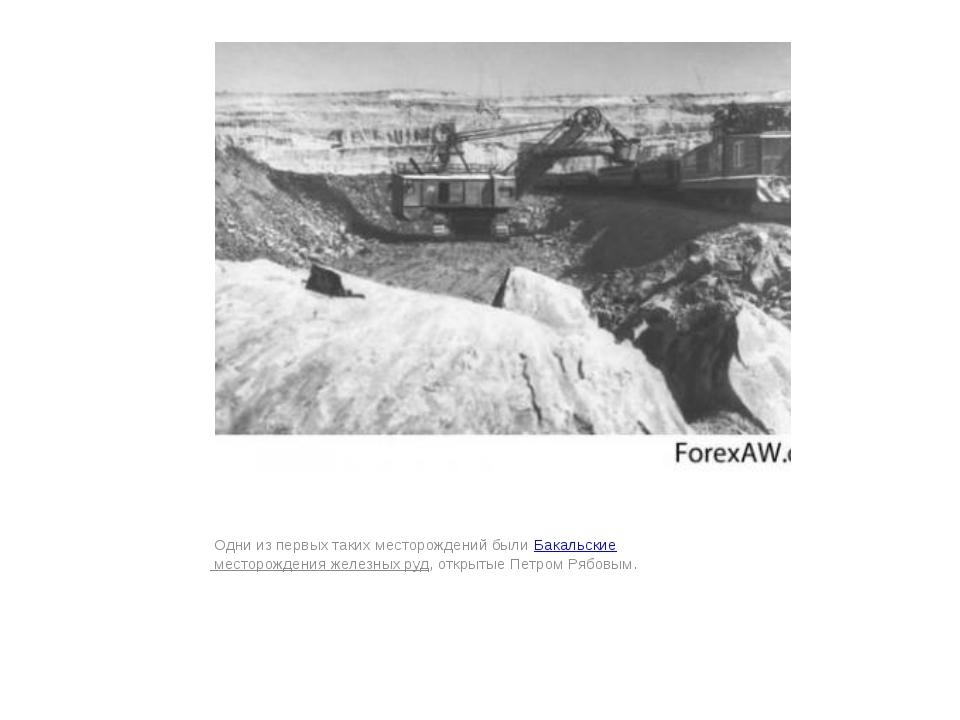 Одни из первых таких месторождений былиБакальские месторождения железных ру...