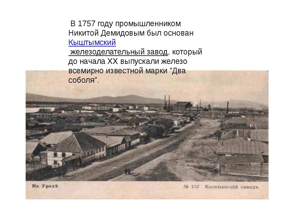 В 1757 году промышленником Никитой Демидовым был основан Кыштымский железоде...