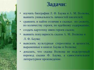 Задачи: изучить биографии Л. Ф. Баума и А. М. Волкова, выявить уникальность л