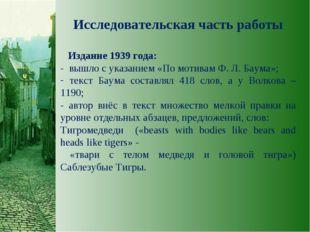 Издание 1939 года: - вышло с указанием «По мотивам Ф. Л. Баума»; текст Баума