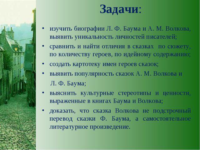 Задачи: изучить биографии Л. Ф. Баума и А. М. Волкова, выявить уникальность л...
