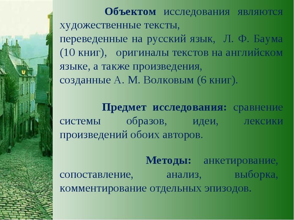 Объектом исследования являются художественные тексты, переведенные на русски...