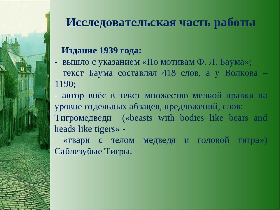 Издание 1939 года: - вышло с указанием «По мотивам Ф. Л. Баума»; текст Баума...