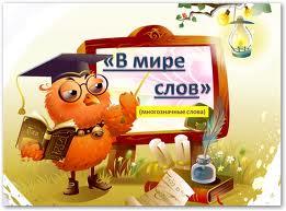 C:\Users\админ\Desktop\Mnogoznachnost-1.jpg