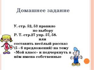 Домашнее задание У. стр. 52, 53 правило по выбору Р. Т. стр.27 упр. 57, 58. и