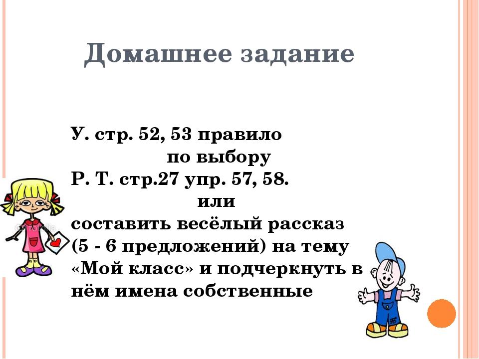 Домашнее задание У. стр. 52, 53 правило по выбору Р. Т. стр.27 упр. 57, 58. и...