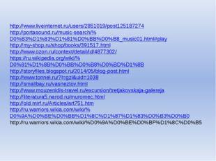 http://www.liveinternet.ru/users/2851019/post125187274 http://portasound.ru/m