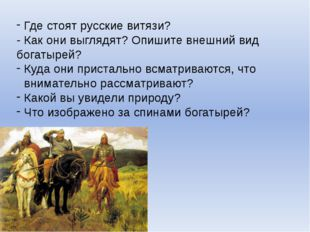 Где стоят русские витязи? - Как они выглядят? Опишите внешний вид богатырей?