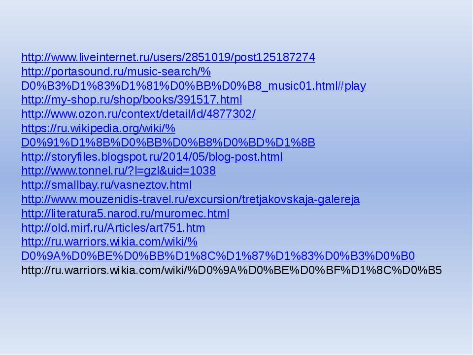http://www.liveinternet.ru/users/2851019/post125187274 http://portasound.ru/m...