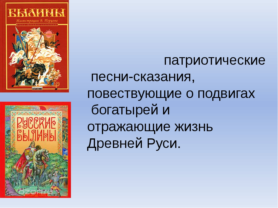 Были́ны –патриотические песни-сказания, повествующие о подвигах богатырей и о...