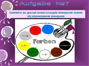 Запишіть на аркуші назви кольорів німецькою мовою під відповідними номерами