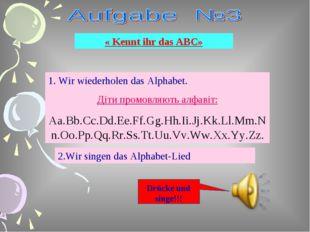 « Kennt ihr das ABC» 1. Wir wiederholen das Alphabet. Діти промовляють алфаві