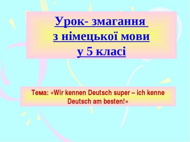 Урок- змагання з німецької мови у 5 класі Тема: «Wir kennen Deutsch super – i...