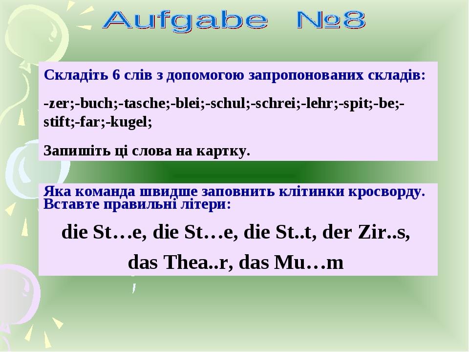 Складіть 6 слів з допомогою запропонованих складів: -zer;-buch;-tasche;-blei;...