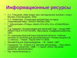 А.А. Плешаков «Мир вокруг нас» методическое пособие 1 класс, Москва «Просвеще