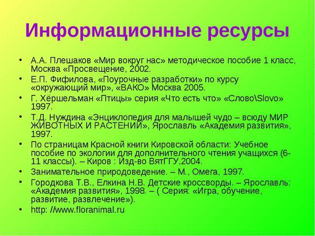 А.А. Плешаков «Мир вокруг нас» методическое пособие 1 класс, Москва «Просвеще...