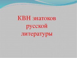 КВН знатоков русской литературы