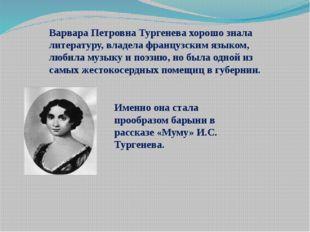 Варвара Петровна Тургенева хорошо знала литературу, владела французским языко