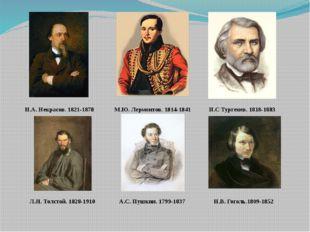 И.С Тургенев. 1818-1883 М.Ю. Лермонтов. 1814-1841 Н.А. Некрасов. 1821-1878 Н.