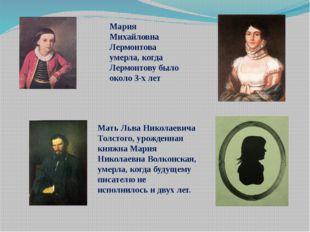 Мария Михайловна Лермонтова умерла, когда Лермонтову было около 3-х лет Мать