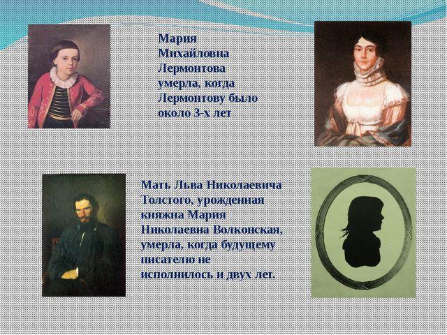 Мария Михайловна Лермонтова умерла, когда Лермонтову было около 3-х лет Мать...