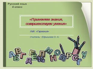 «Применяем знания, совершенствуем умения» УМК «Гармония» Учитель: Едрышова О.