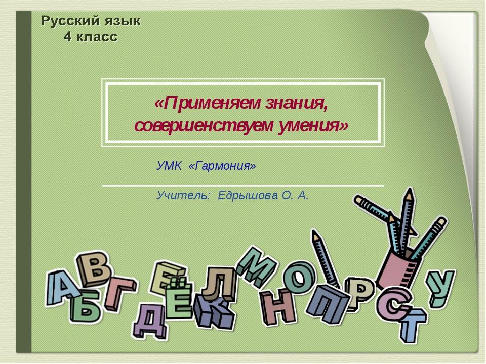 «Применяем знания, совершенствуем умения» УМК «Гармония» Учитель: Едрышова О....