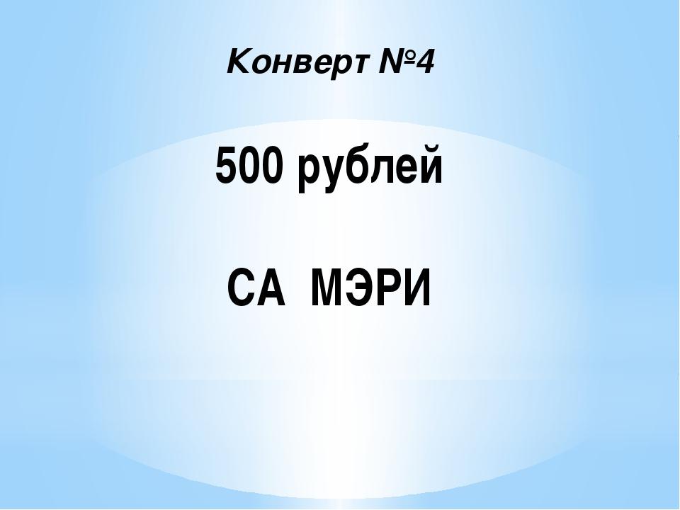 Конверт №4 500 рублей СА МЭРИ