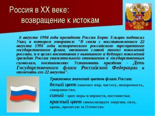 Россия в XX веке: возвращение к истокам В августе 1994 года президент России