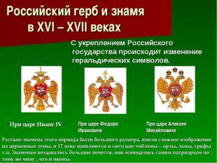 Российский герб и знамя в XVI – XVII веках С укреплением Российского государс
