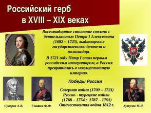 Российский герб в XVIII – XIX веках Восемнадцатое столетие связано с деятельн