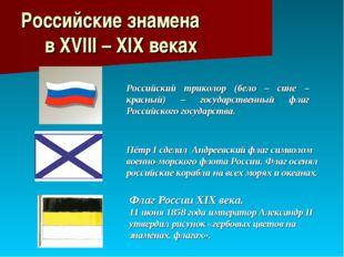 Российские знамена в XVIII – XIX веках Пётр I сделал Андреевский флаг символо
